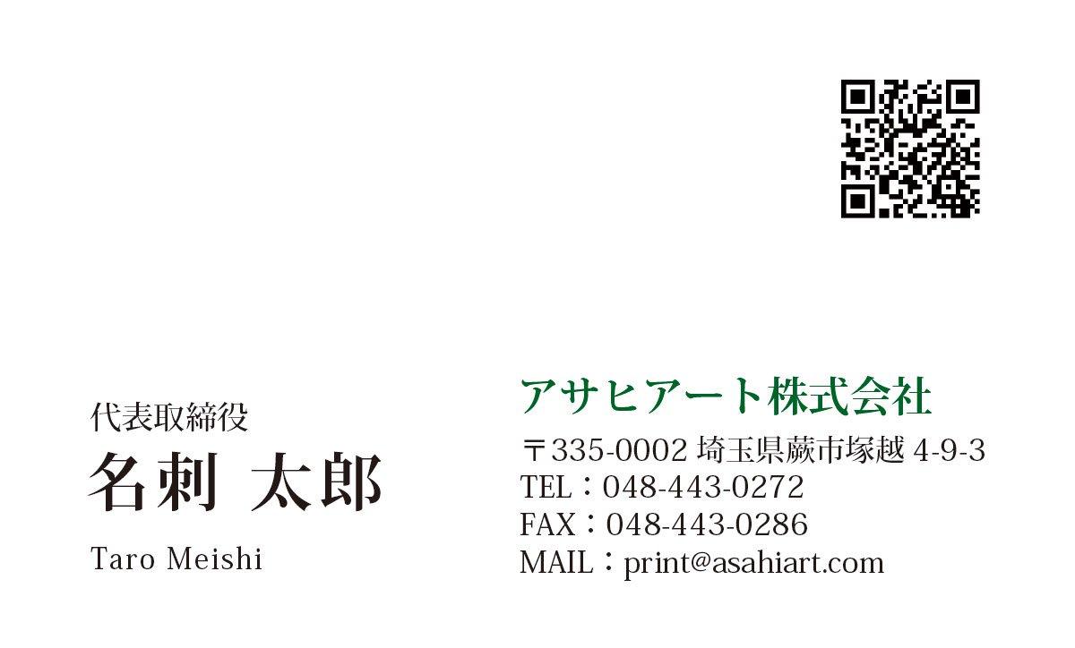 ビジネス名刺 カラー 4/0c 50枚〜 cy39q QRコード入り