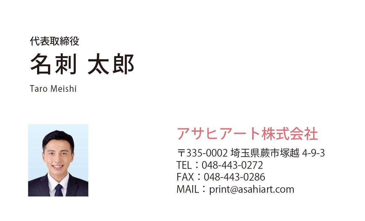 ビジネス名刺 カラー 4/0c 50枚〜 cy41p 写真入り