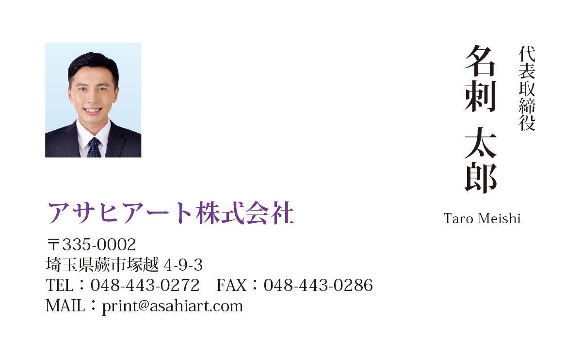 ビジネス名刺 カラー 4/0c 50枚〜 cy43p 写真入り