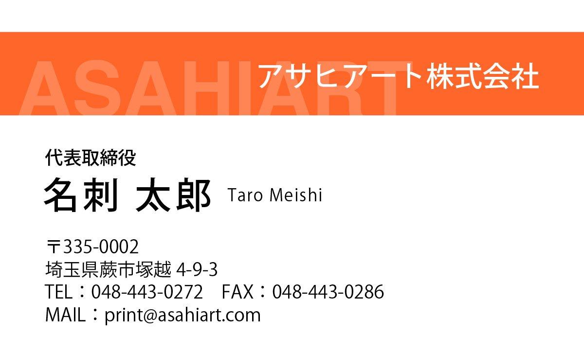 デザイン名刺 カラー 4/0c 50枚〜 cyd01n