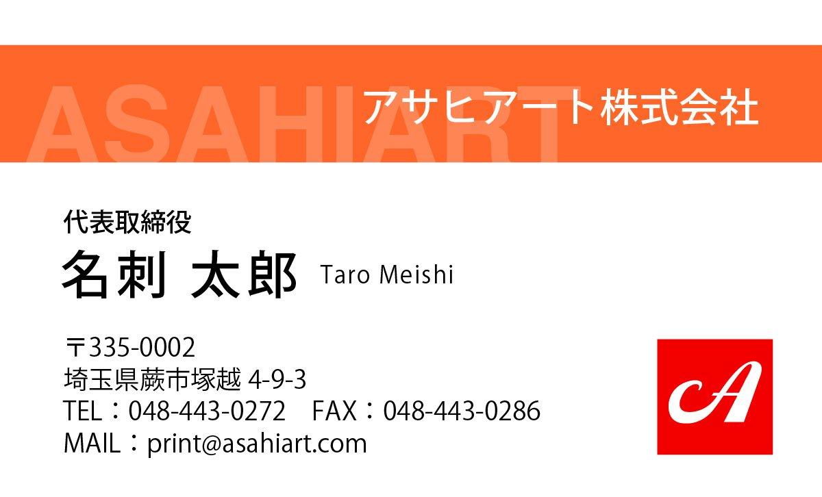 デザイン名刺 カラー 4/0c 50枚〜 cyd01l ロゴ入り