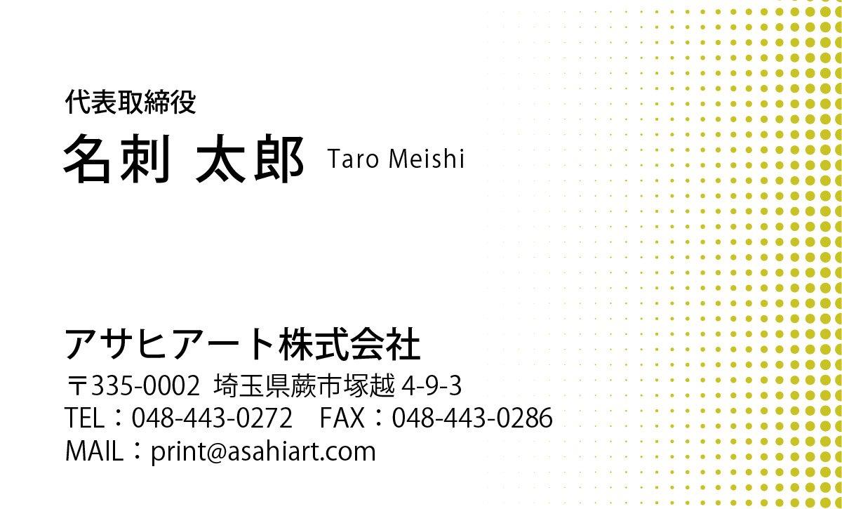 デザイン名刺 カラー 4/0c 50枚〜 cyd02n