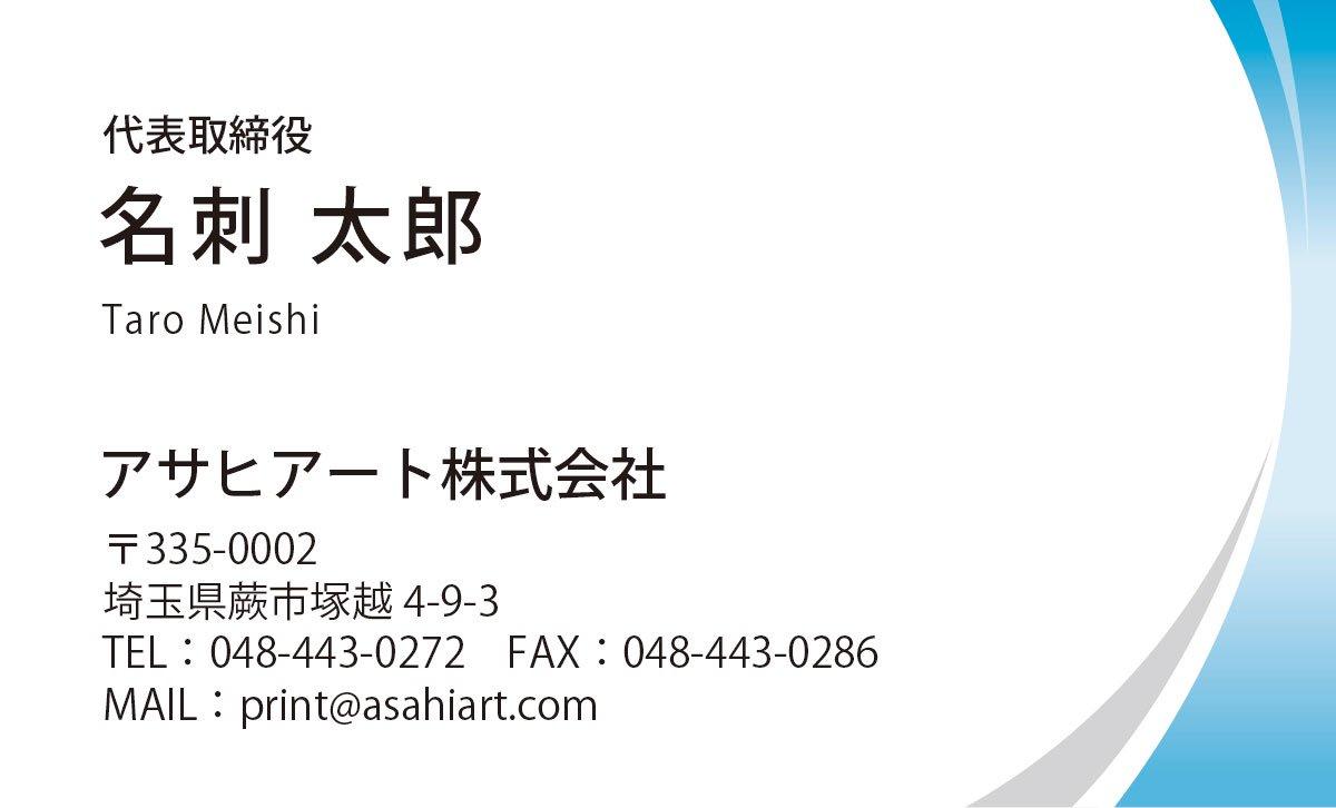 デザイン名刺 ヨコ カラー 4/0c 50枚〜 cyd05n