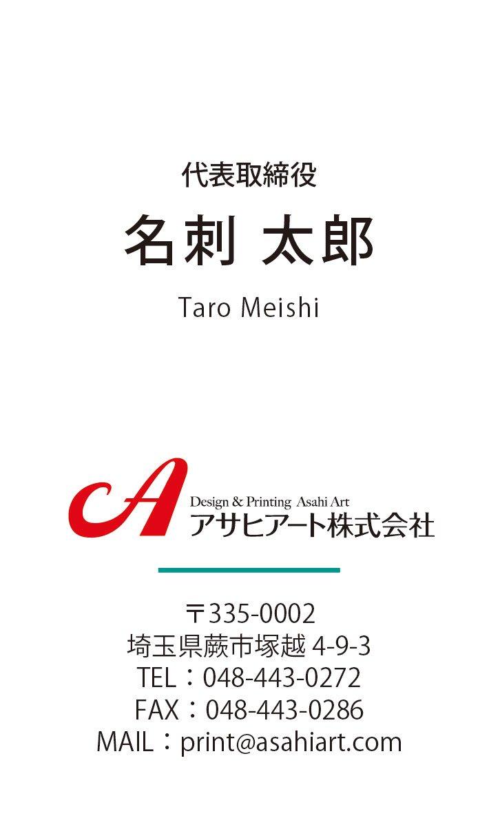 ビジネス名刺 タテ カラー 4/0c 50枚〜 ct04l ロゴ入り