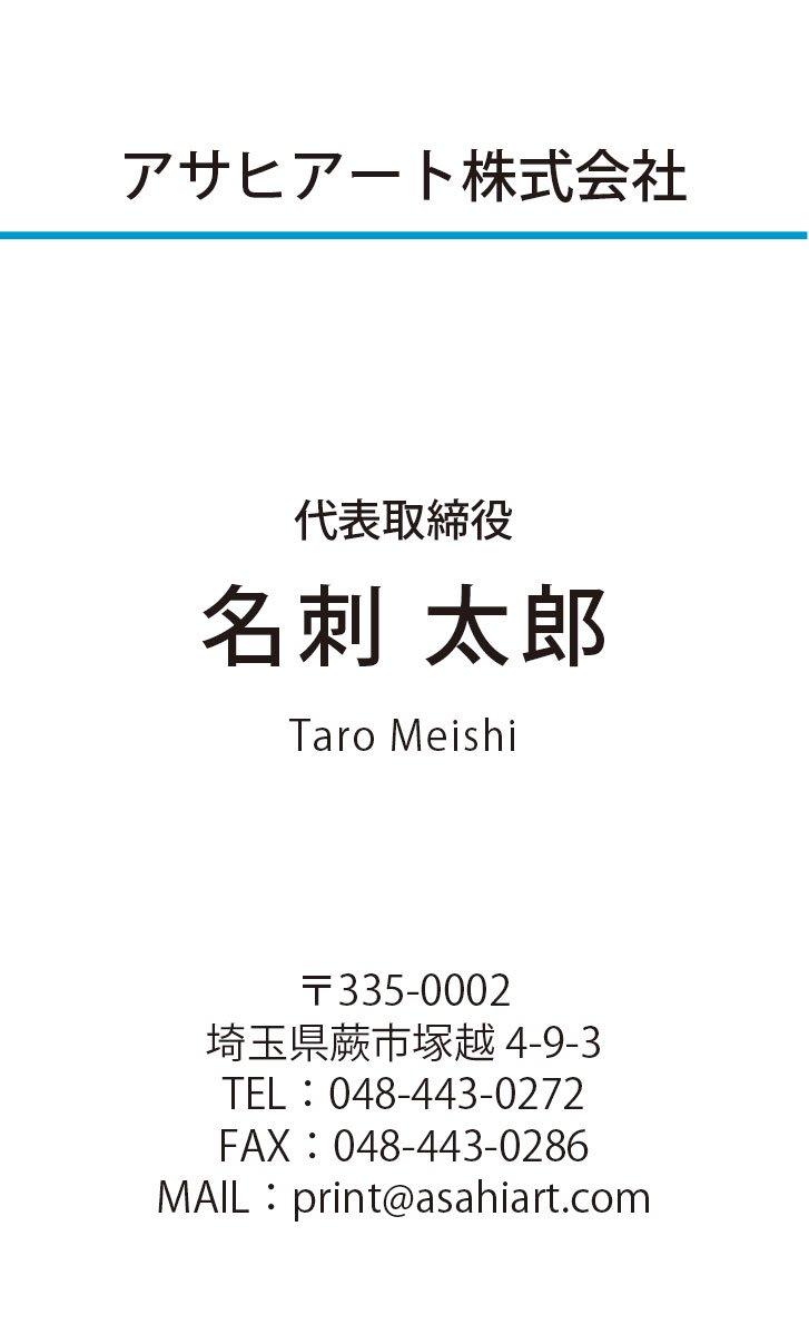 ビジネス名刺 タテ カラー 4/0c 50枚〜 ct05n
