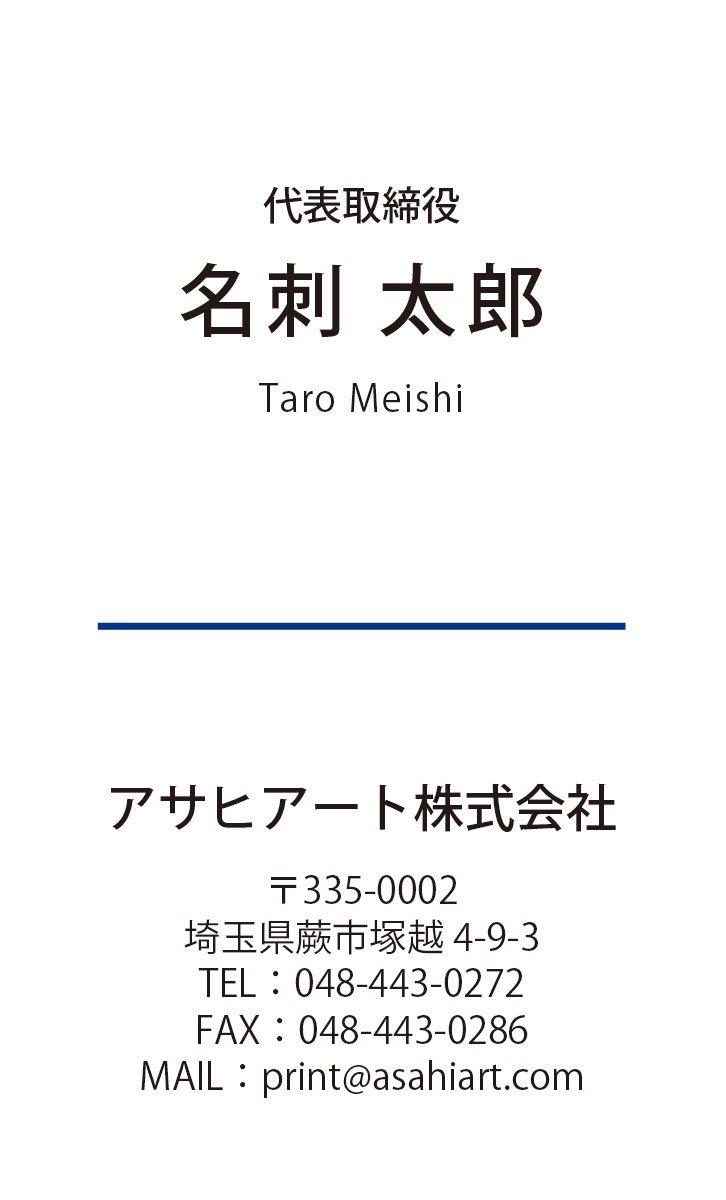 ビジネス名刺 タテ カラー 4/0c 50枚〜 ct06n