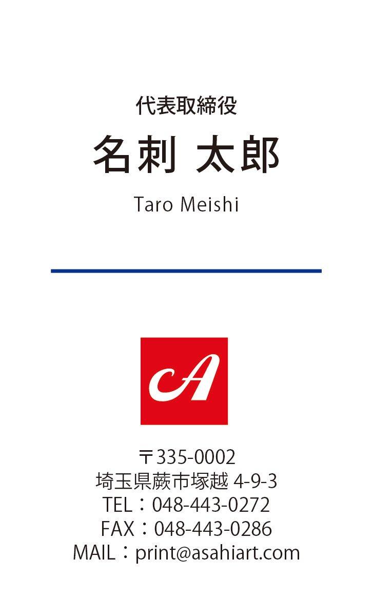 ビジネス名刺 タテ カラー 4/0c 50枚〜 ct06l ロゴ入り