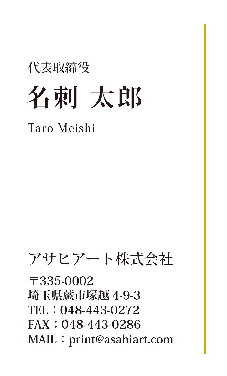 ビジネス名刺 タテ カラー 4/0c 50枚〜 ct07n