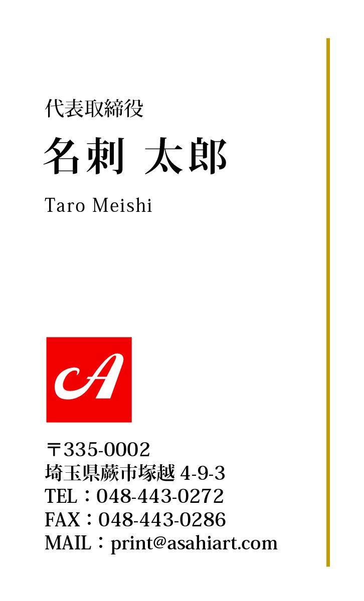 ビジネス名刺 タテ カラー 4/0c 50枚〜 ct07l ロゴ入り