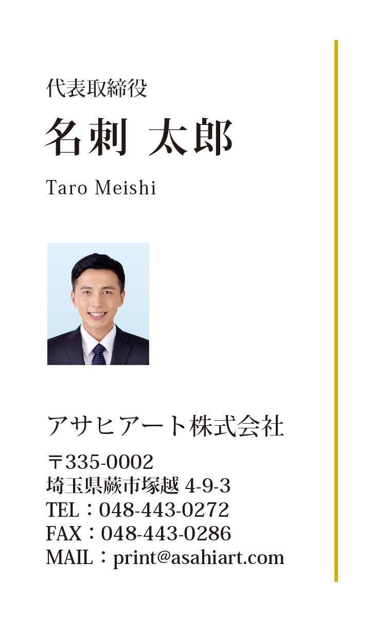 ビジネス名刺 タテ カラー 4/0c 50枚〜 ct07p 写真入り