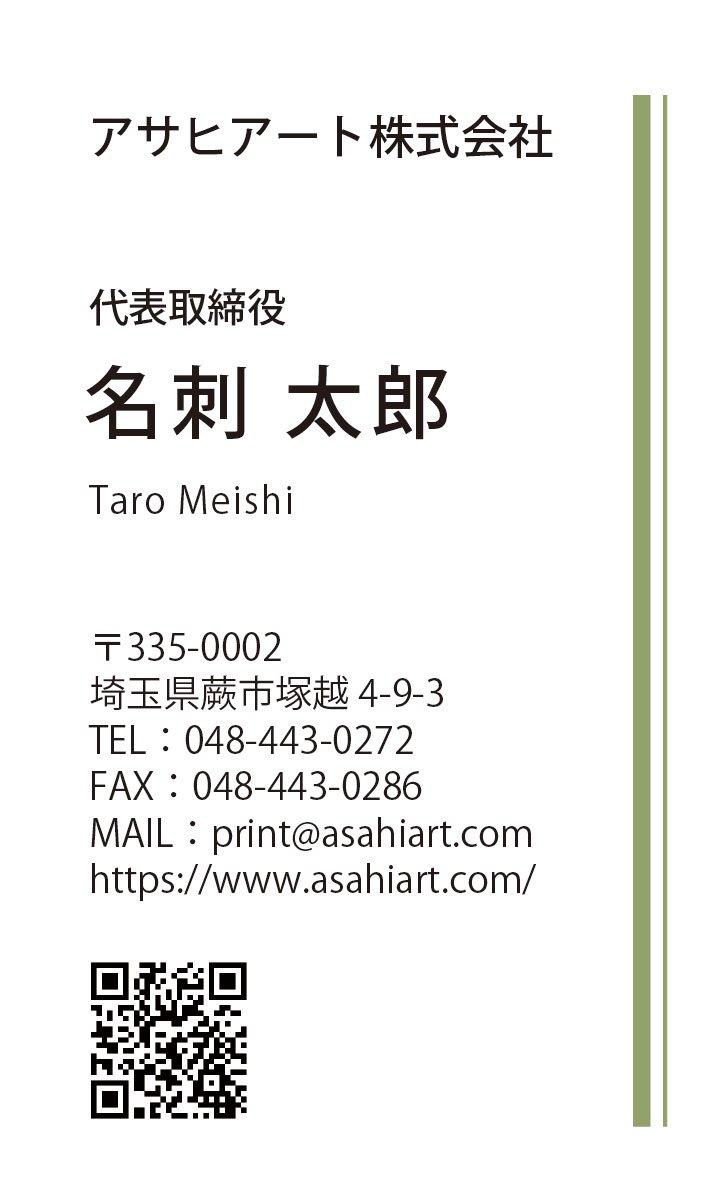 ビジネス名刺 タテ カラー 4/0c 50枚〜 ct08q QRコード入り