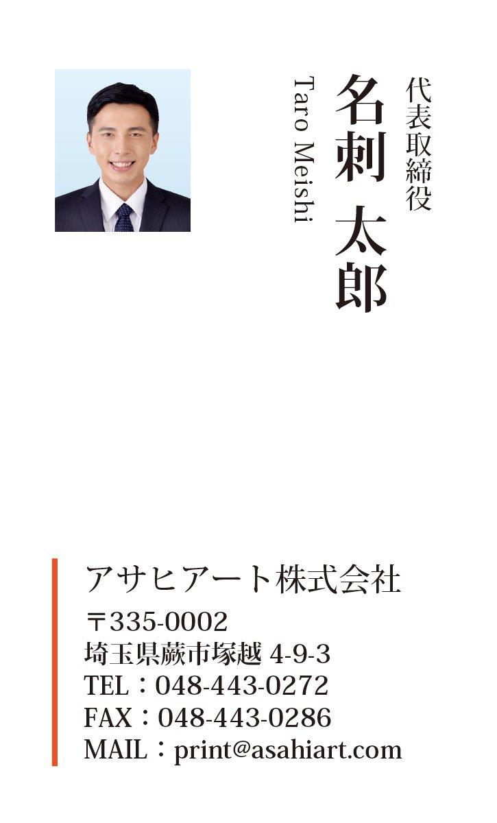ビジネス名刺 タテ カラー 4/0c 50枚〜 ct10p 写真入り
