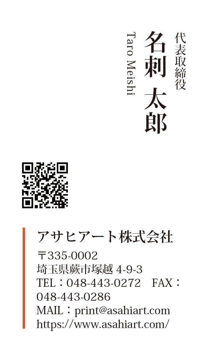ビジネス名刺 タテ カラー 4/0c 50枚〜 ct10q QRコード入り