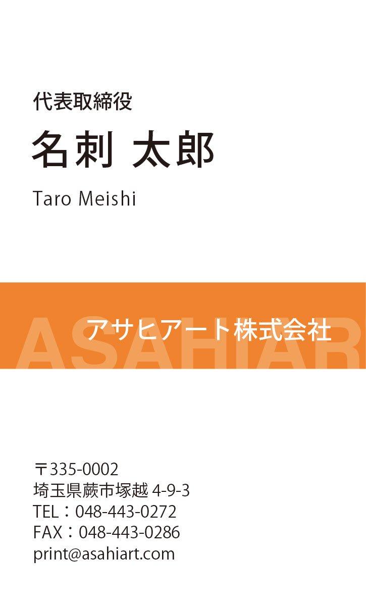 デザイン名刺 タテ カラー 4/0c 50枚〜 ctd01n