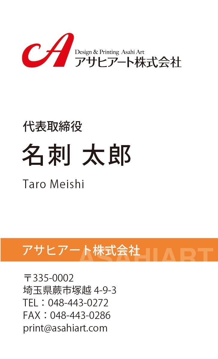 デザイン名刺 タテ カラー 4/0c 50枚〜 ctd01l ロゴ入り