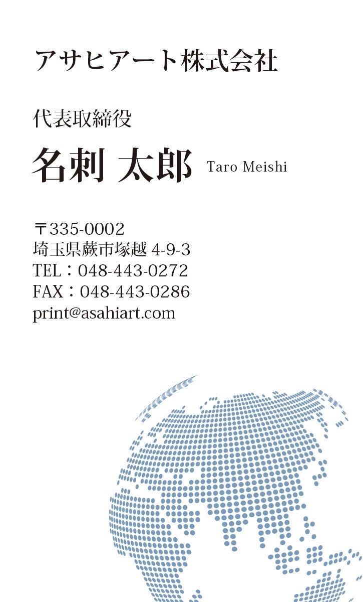 デザイン名刺 タテ カラー 4/0c 50枚〜 ctd03n