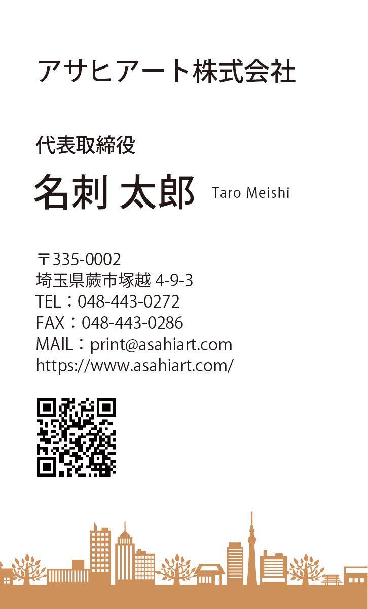 デザイン名刺 タテ カラー 4/0c 50枚〜 ctd04q QRコード入り