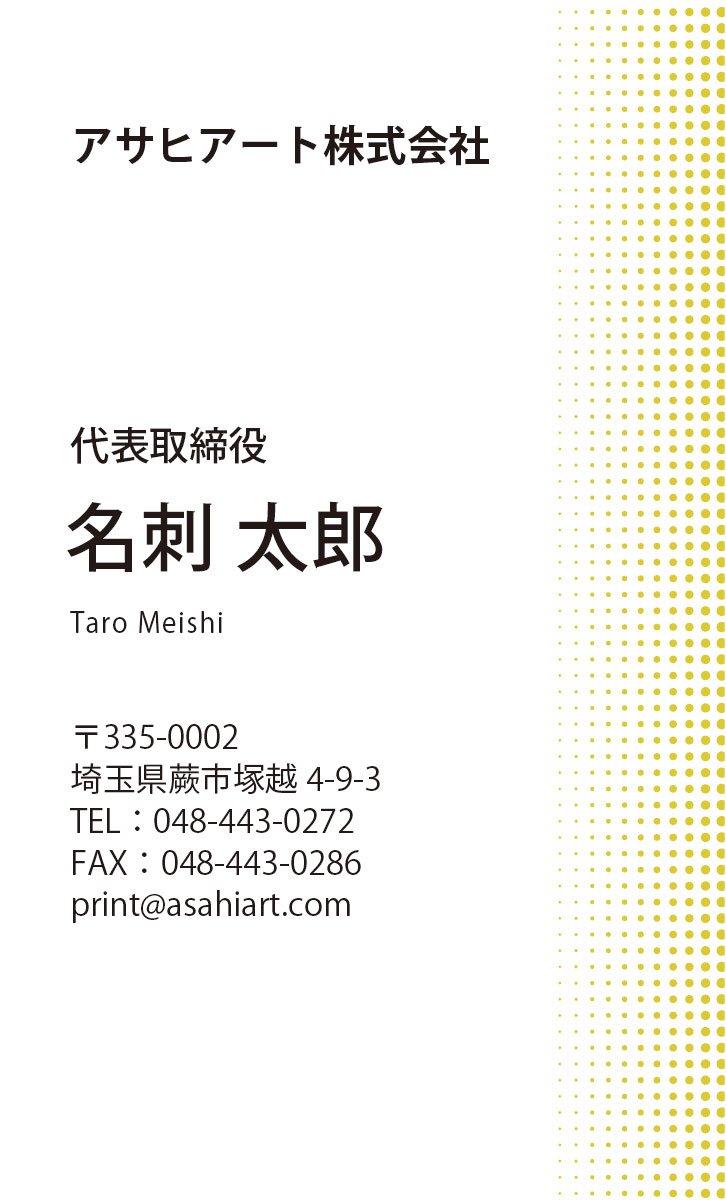 デザイン名刺 タテ カラー 4/0c 50枚〜 ctd05n