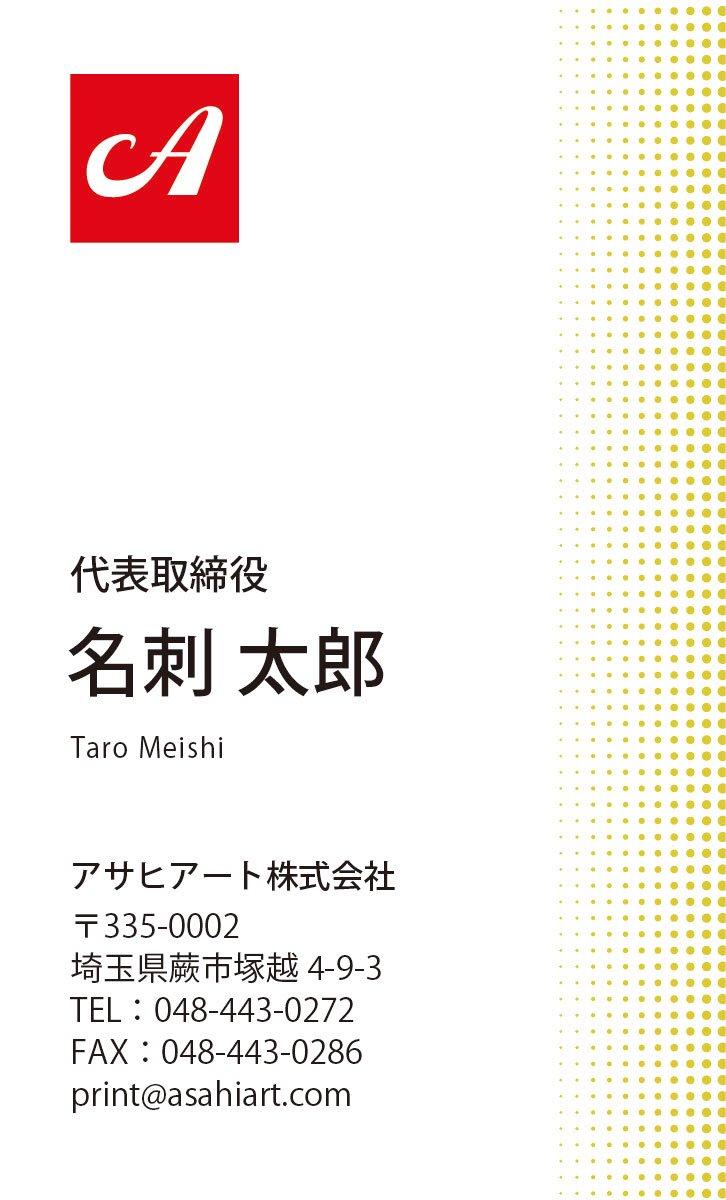 デザイン名刺 タテ カラー 4/0c 50枚〜 ctd05l ロゴ入り