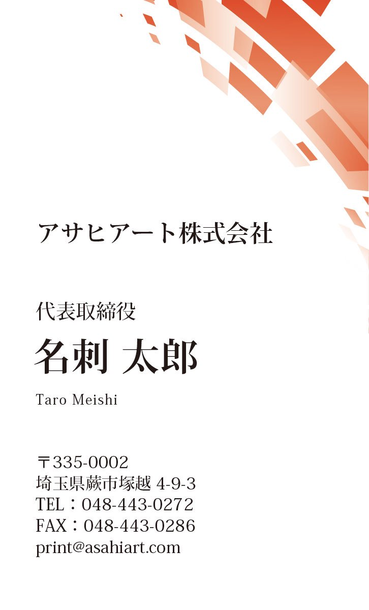 デザイン名刺 タテ カラー 4/0c 50枚〜 ctd07n