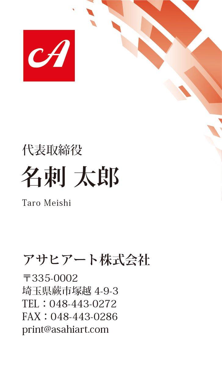 デザイン名刺 タテ カラー 4/0c 50枚〜 ctd07l ロゴ入り