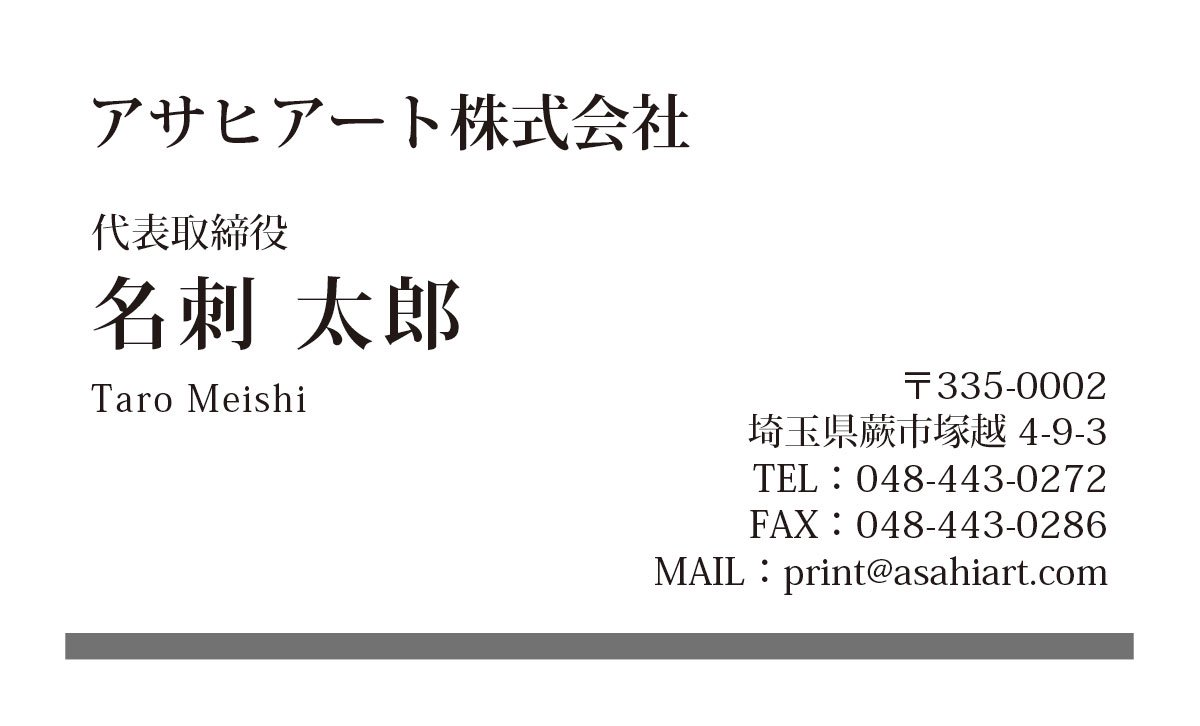 ビジネス名刺 ヨコ モノクロ 1/0c 50枚〜 my01n