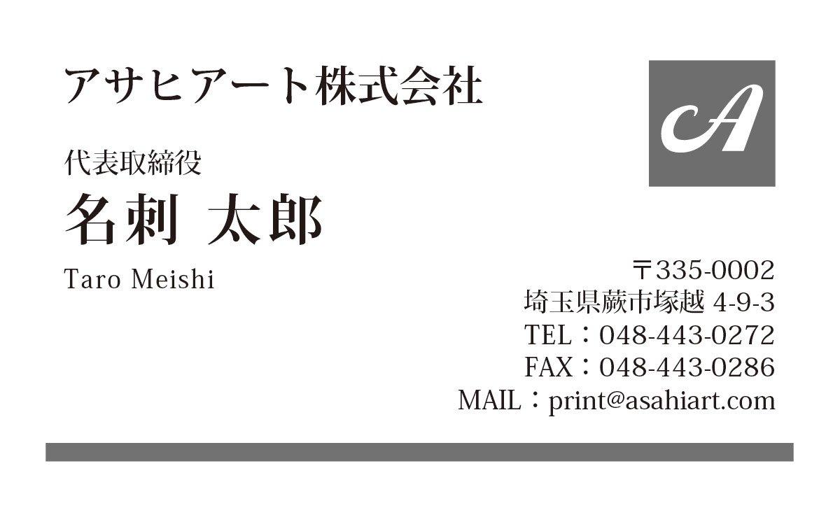 ビジネス名刺 ヨコ モノクロ 1/0c 50枚〜 my01l ロゴ入り