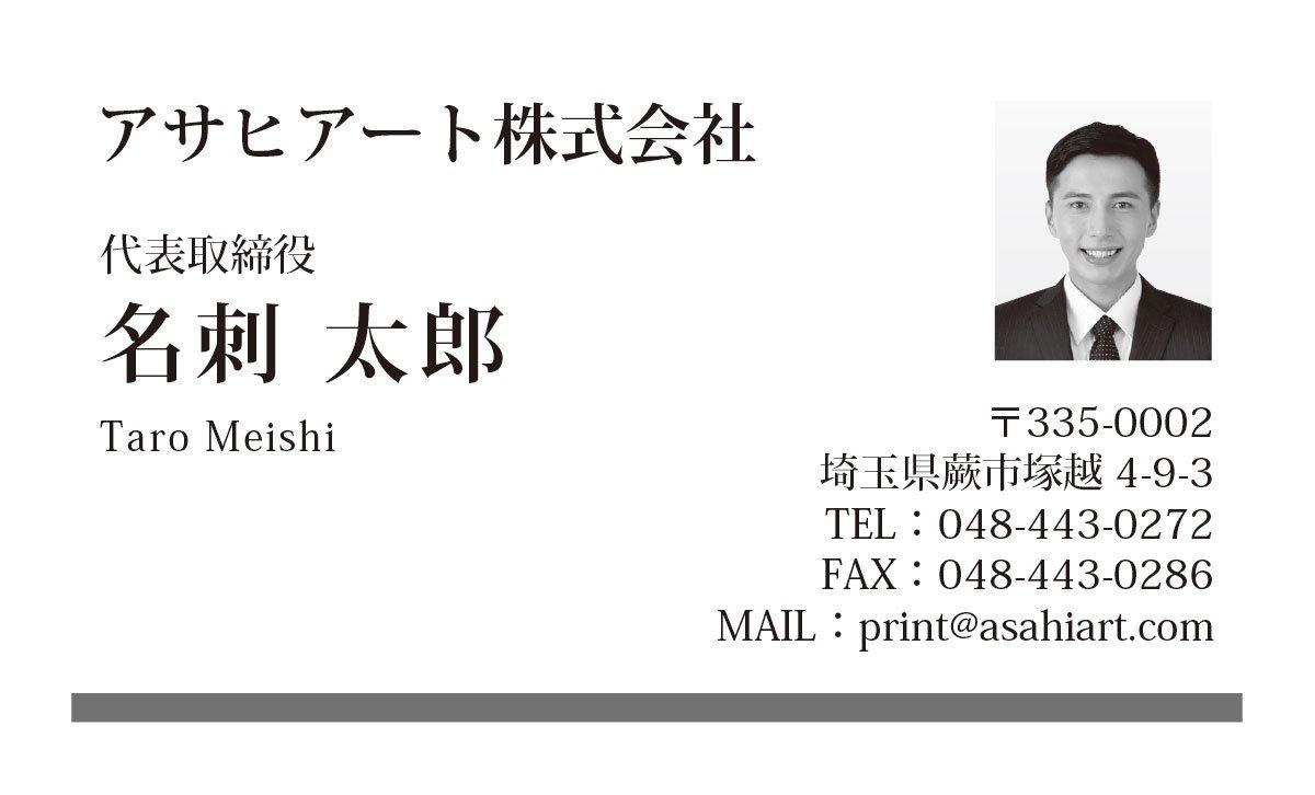 ビジネス名刺 ヨコ モノクロ 1/0c 50枚〜 my01p 写真入り