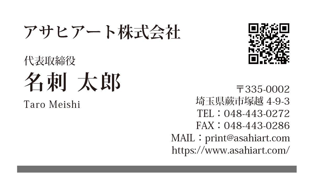 ビジネス名刺 ヨコ モノクロ 1/0c 50枚〜 my01q QRコード入り