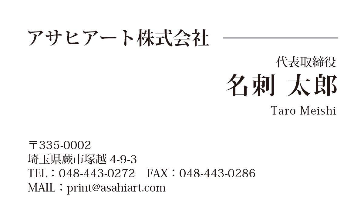 ビジネス名刺 ヨコ モノクロ 1/0c 50枚〜 my02n