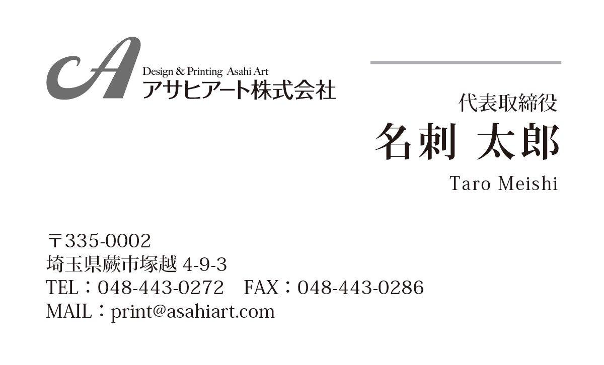 ビジネス名刺 ヨコ モノクロ 1/0c 50枚〜 my02l ロゴ入り