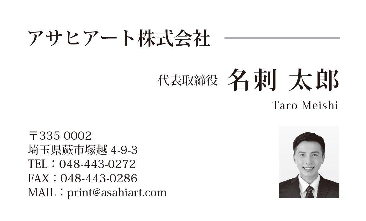 ビジネス名刺 ヨコ モノクロ 1/0c 50枚〜 my02p 写真入り