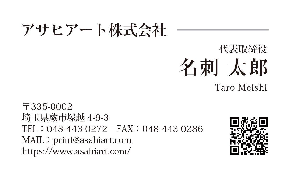ビジネス名刺 ヨコ モノクロ 1/0c 50枚〜 my02q QRコード入り