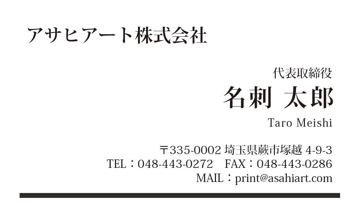 ビジネス名刺 ヨコ モノクロ 1/0c 50枚〜 my03n