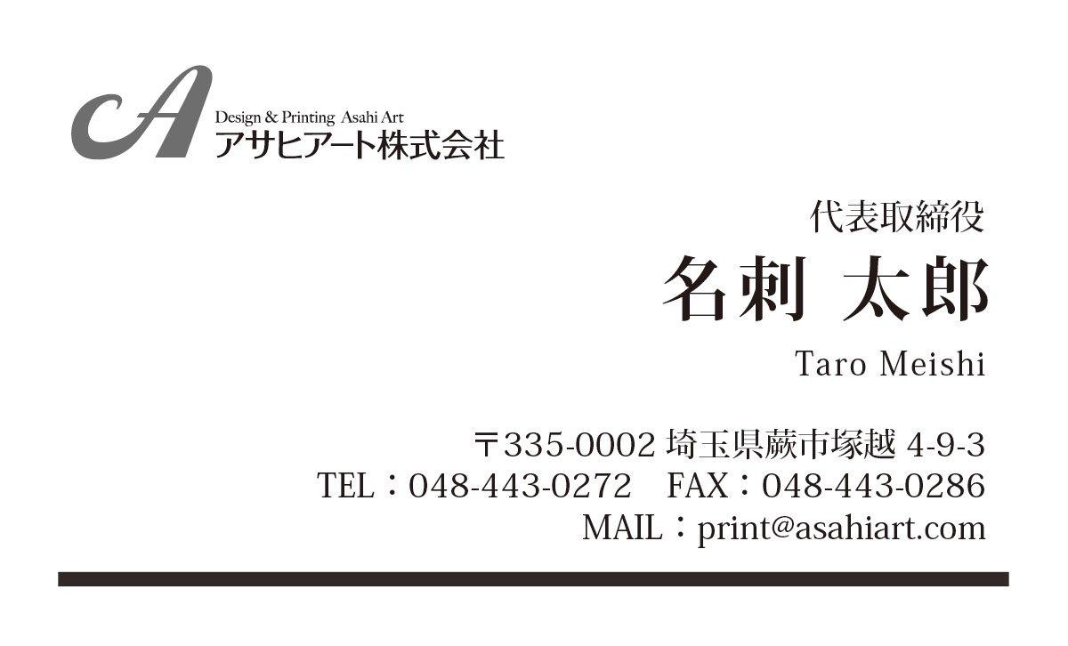 ビジネス名刺 ヨコ モノクロ 1/0c 50枚〜 my03l ロゴ入り