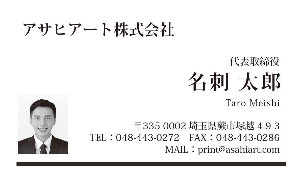 ビジネス名刺 ヨコ モノクロ 1/0c 50枚〜 my03p 写真入り