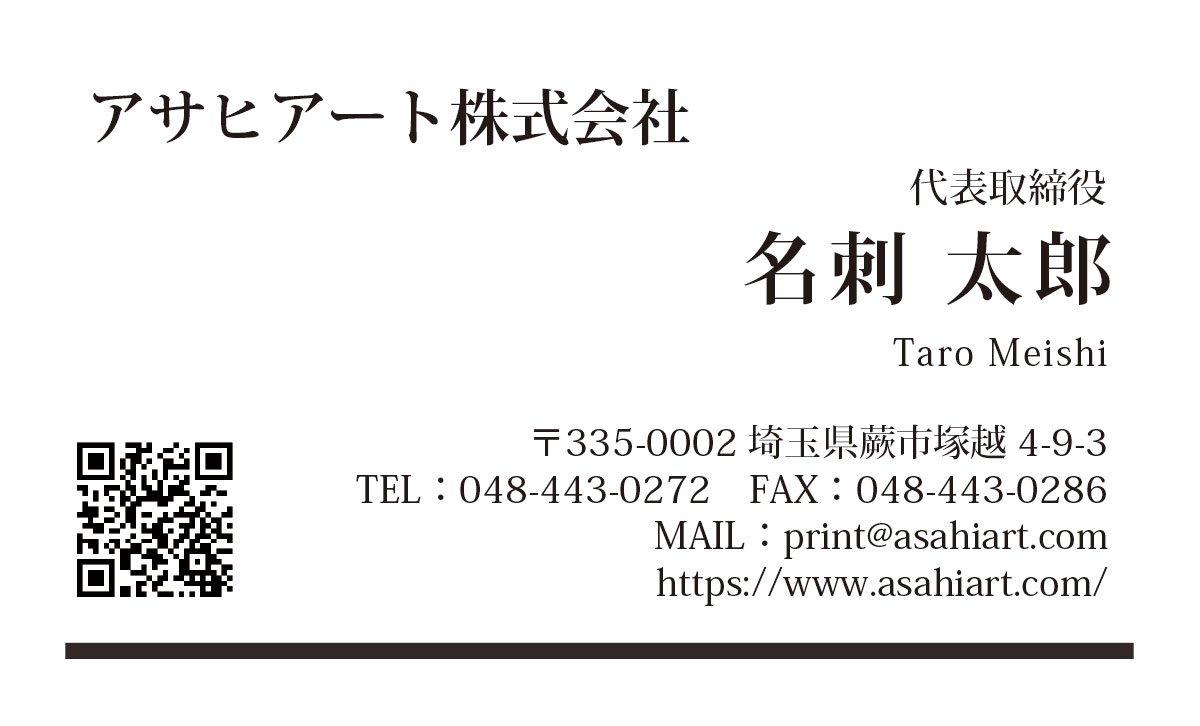 ビジネス名刺 ヨコ モノクロ 1/0c 50枚〜 my03q QRコード入り