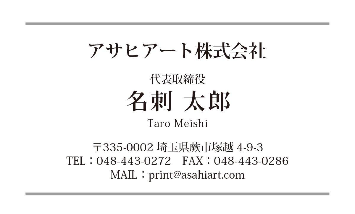 ビジネス名刺 ヨコ モノクロ 1/0c 50枚〜 my04n