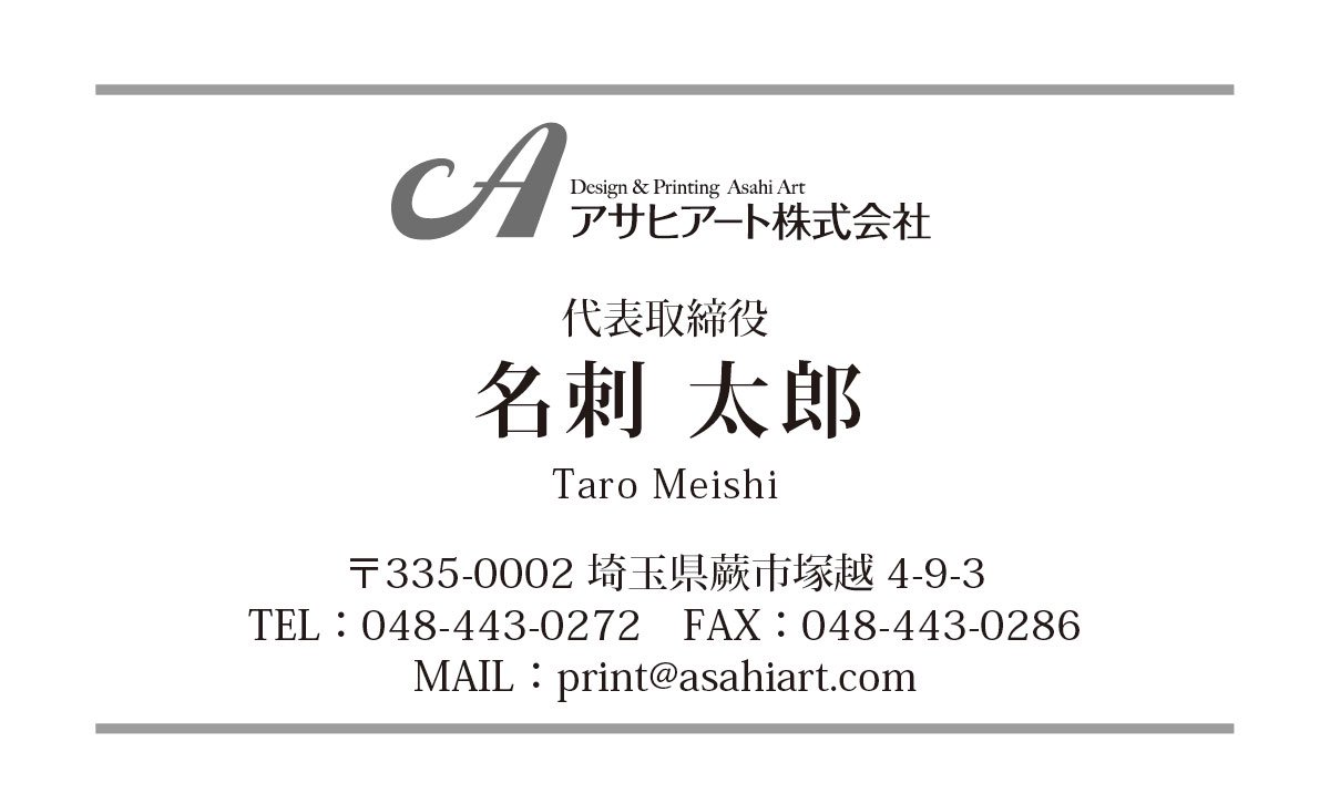 ビジネス名刺 ヨコ モノクロ 1/0c 50枚〜 my04l ロゴ入り