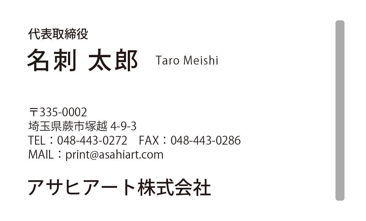ビジネス名刺 ヨコ モノクロ 1/0c 50枚〜 my05n