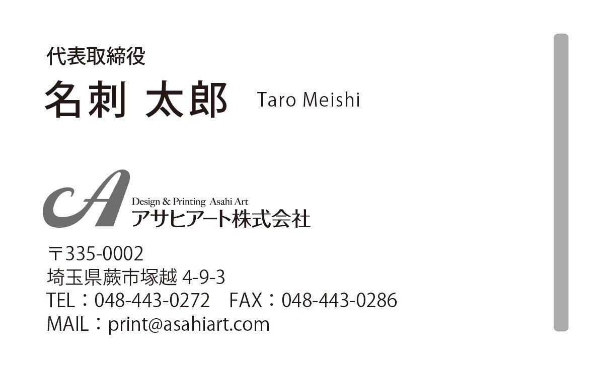 ビジネス名刺 ヨコ モノクロ 1/0c 50枚〜 my05l ロゴ入り