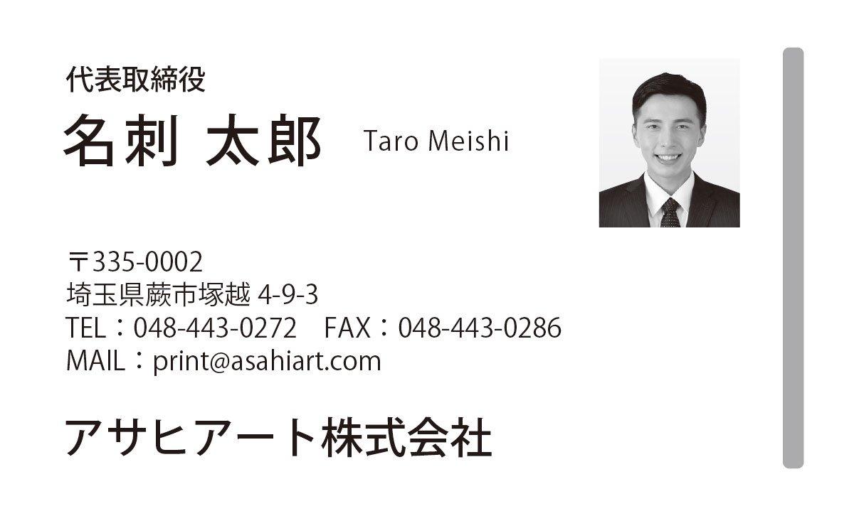 ビジネス名刺 ヨコ モノクロ 1/0c 50枚〜 my05p 写真入り