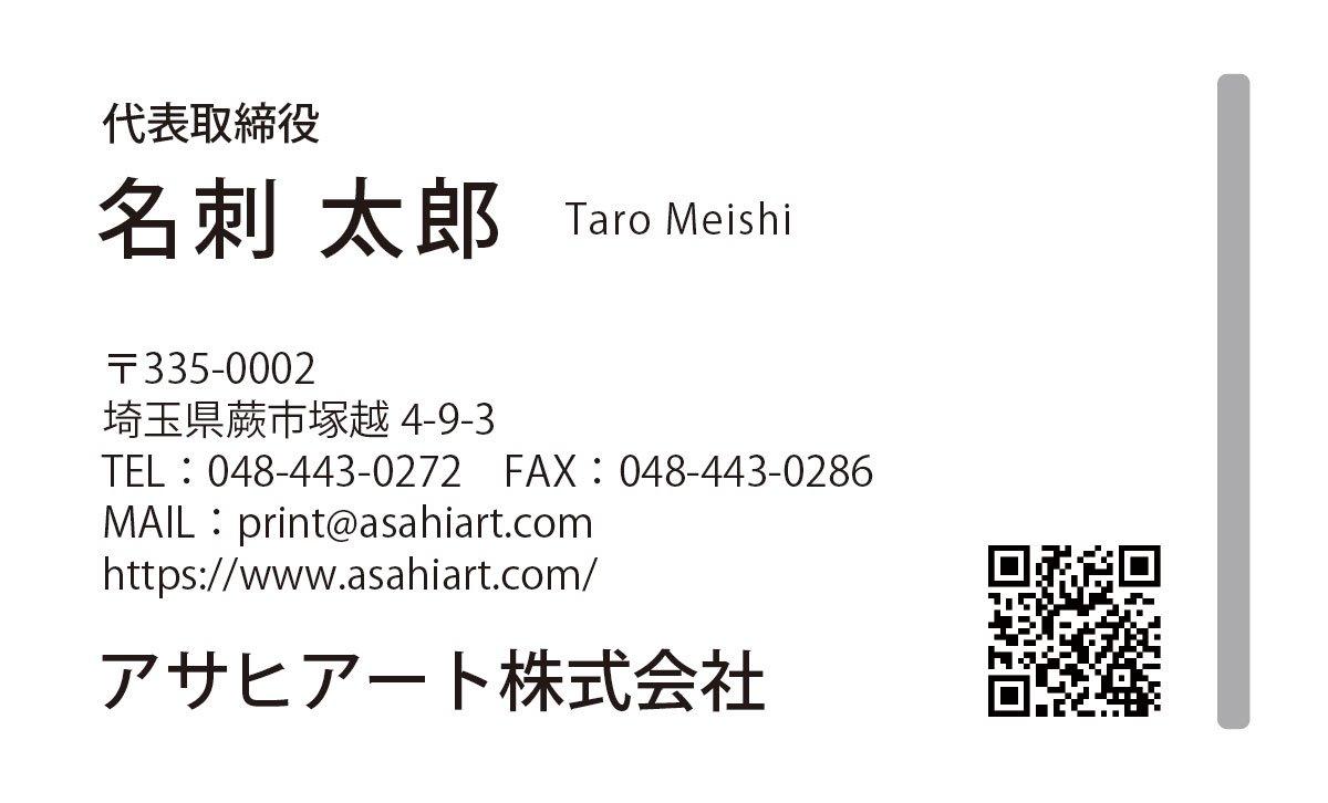 ビジネス名刺 ヨコ モノクロ 1/0c 50枚〜 my05q QRコード入り