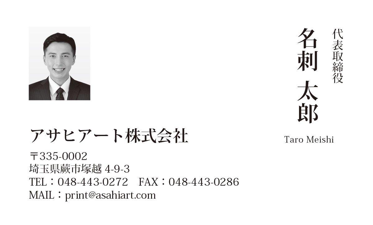 ビジネス名刺 ヨコ モノクロ 1/0c 50枚〜 my43p 写真入り