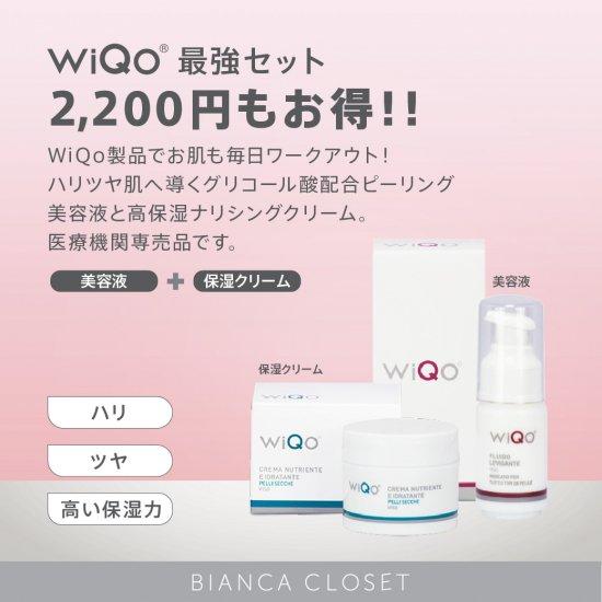 期間限定!!WiQo美容液+クリームSET