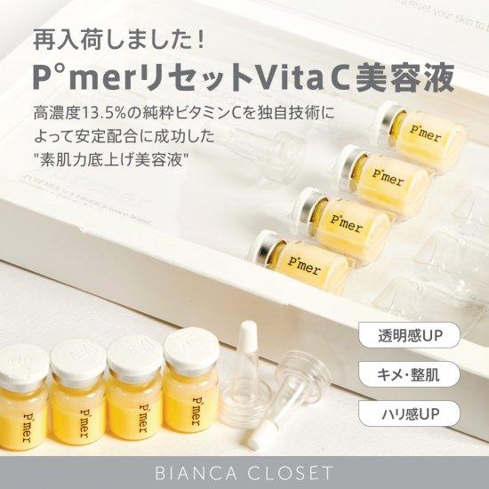 PuremerリセットVitaC美容液