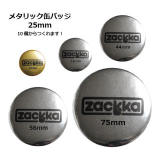メタリック缶バッジ(25mm)