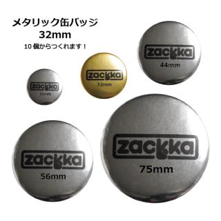 メタリック缶バッジ(32mm)