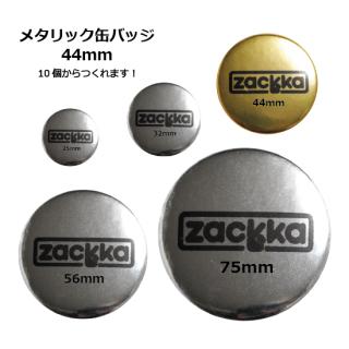 メタリック缶バッジ(44mm)
