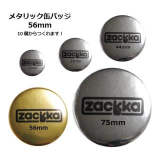 メタリック缶バッジ(56mm)